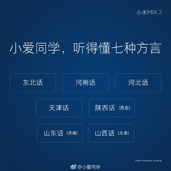 雷军晒小米MIX 3新增AI键:一键开启 能听懂7种方言 小米MIX 3新增AI键好用吗?
