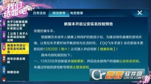 qq飞车手游怎么实名认证?附实名认证方法步骤介绍