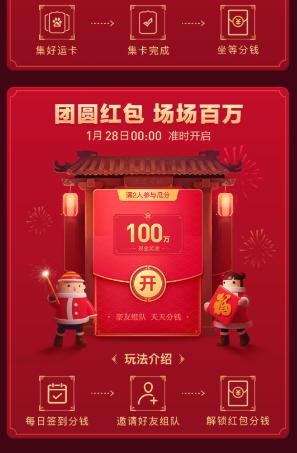 2019百度团圆红包如何领?为什么我的百度app没有春晚红包呀?!
