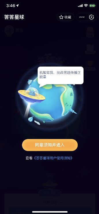 支付宝答答星球怎么进入?附入口及玩法介绍
