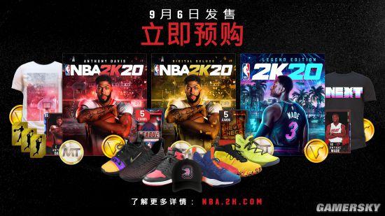 《NBA2K20》封面公布:标准/豪华版浓眉 传奇版韦德