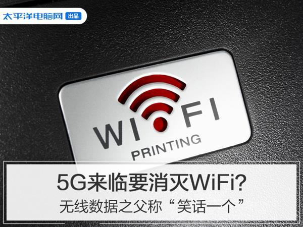 "5G来临要消灭WiFi?无线数据之父称""笑话一个"""