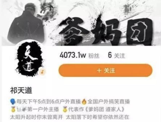 祁天道诈骗受审最新消息 网红祁天道诈骗700万判多少年?