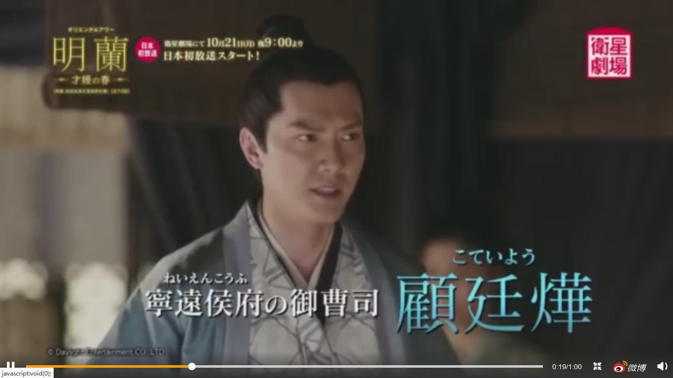 知否日版预告曝光 译名为《明兰:名媛才女的春天》