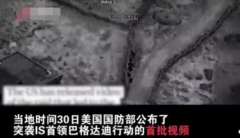 突袭IS首领视频完整画面 美军突袭巴格达迪画面曝光