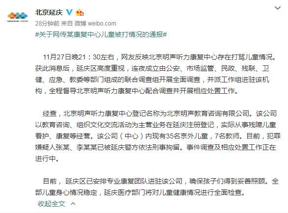 康复中心被指虐童怎么回事?北京康复中心被指虐童始末真相