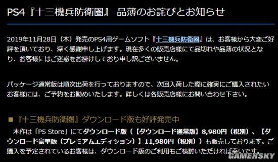 《十三机兵防卫圈》实体版缺货 官方:建议买数字版