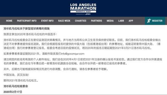 洛杉矶马拉松正常举办什么情况?27000名选手参赛遭反对