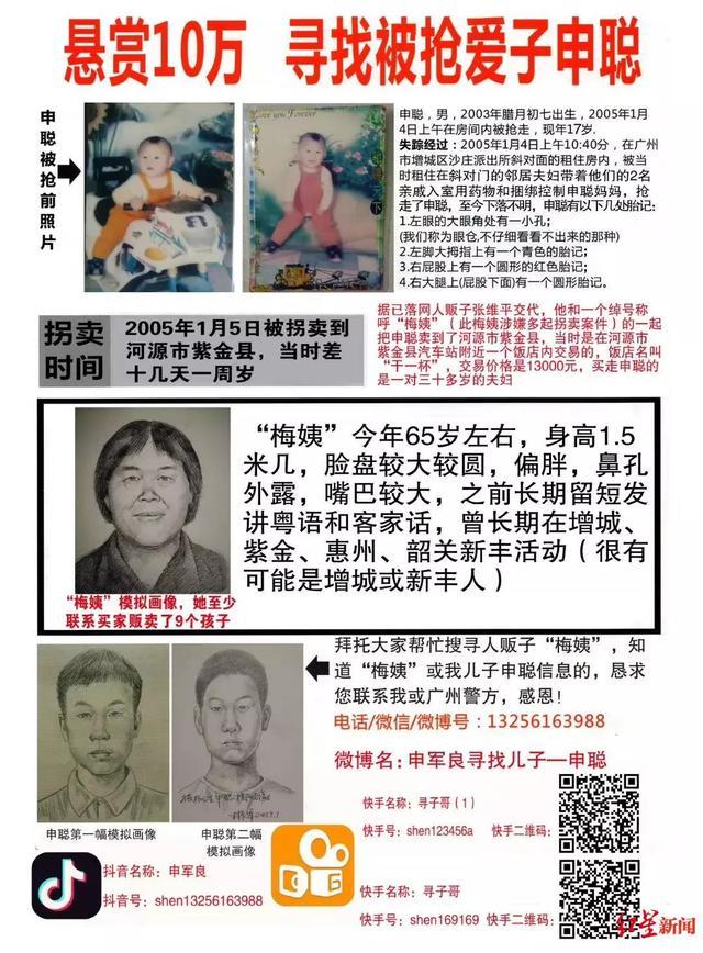 广东梅姨案是怎么回事始末回顾 梅姨抓到了吗梅姨或不存在