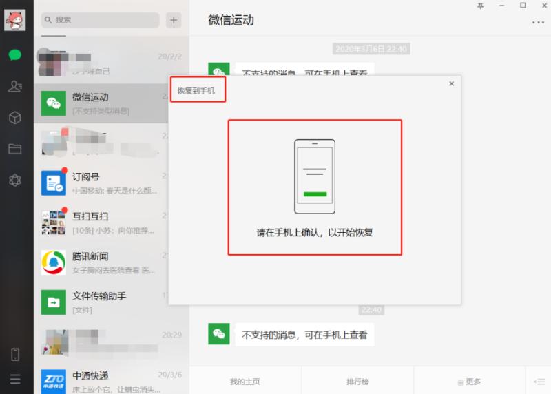 微信聊天记录怎么转移到新手机 微信聊天记录恢复软件 换手机微信聊天记录迁移