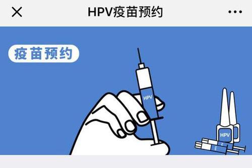 怎么预约打九价hpv疫苗 预约方式