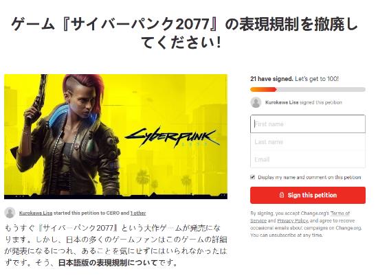 日本将和谐《2077》主机版 修改部分不雅、血腥内容