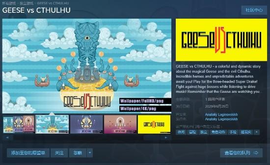 《鹅vs克苏鲁》Steam发售 扮演会魔法的鹅拯救世界