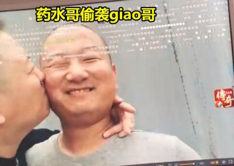 giao哥亲药水哥现场视频画面 giao哥和药水哥事件互怼视频