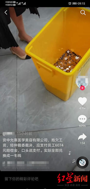 6000元离职赔偿金全是硬币,会计称给得不痛快硬币可流通