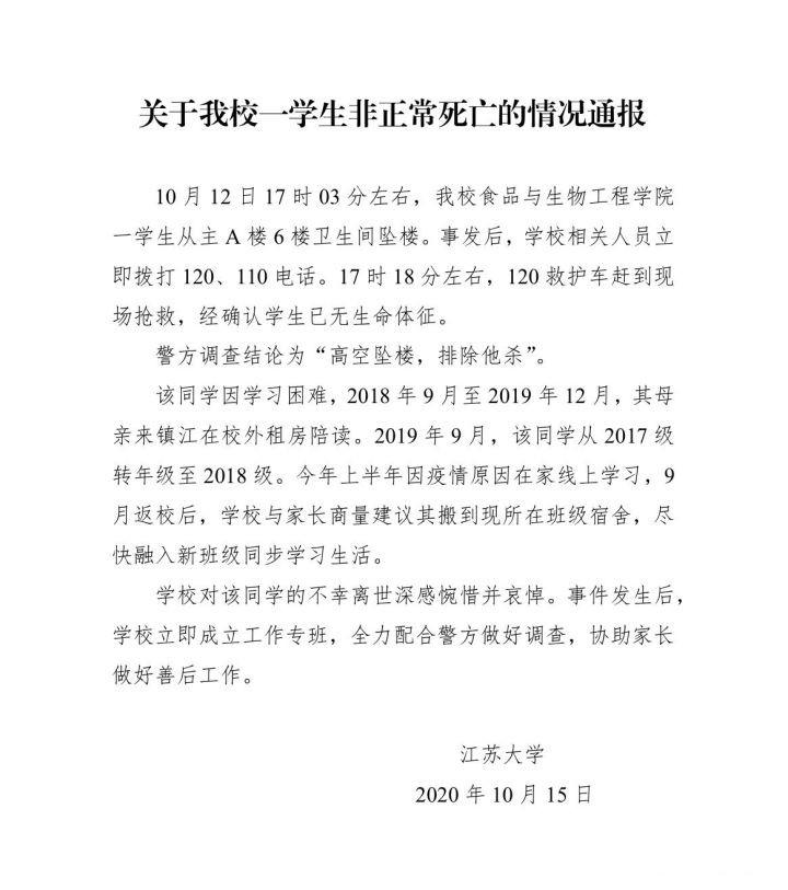 江苏大学通报学生坠亡事件什么情况?湖北籍学生江苏大学坠亡原因成谜