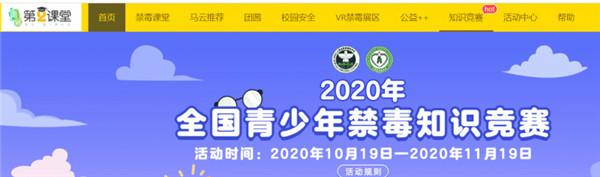 2020全国青少年禁毒知识竞赛中学组答案 第二课堂中学组题目和答案大全最新