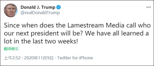 特朗普何时由媒体宣布下任总统?特朗普这话是什么意思意味着什么