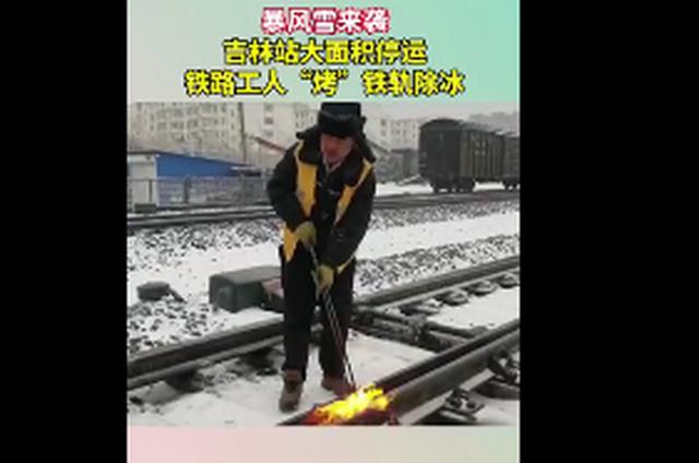 吉林暴雪铁路工人火烤铁轨除冰现场画面 网友瘦的人上街担心被吹跑。