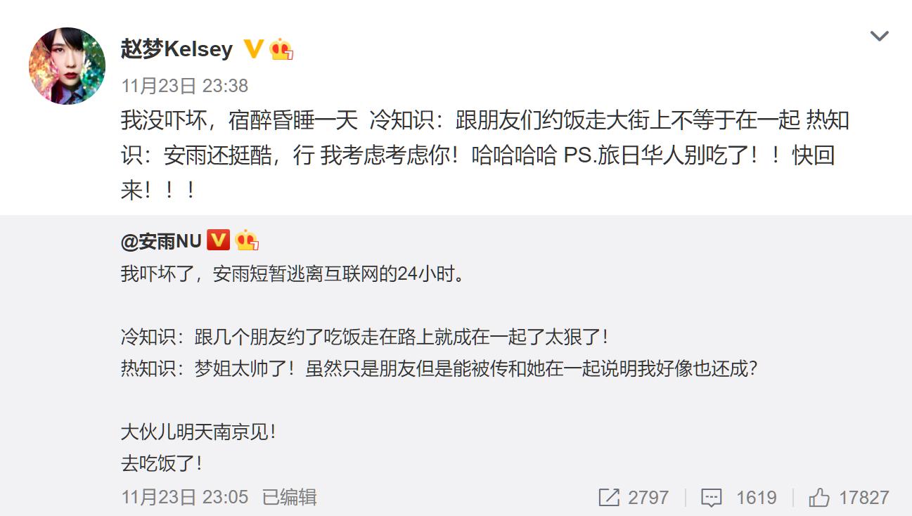 安雨否认与赵梦恋情短暂逃离互联网 安雨是谁个人信息资料背景曝光