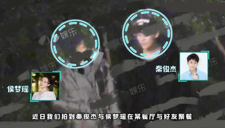 秦俊杰侯梦瑶新恋情曝光 网传两人疑同居多次同一位置出现