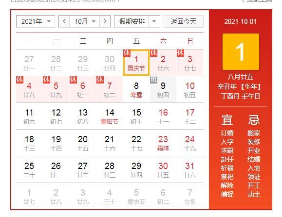 2021年日历全年表打印_2021年日历表全年带农历_2021年日历表完整图
