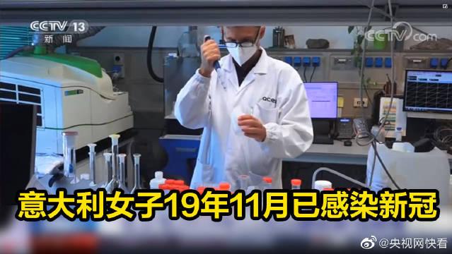 外媒爆料意大利女子19年11月已感染新冠 目前发现的最早人类感染新冠