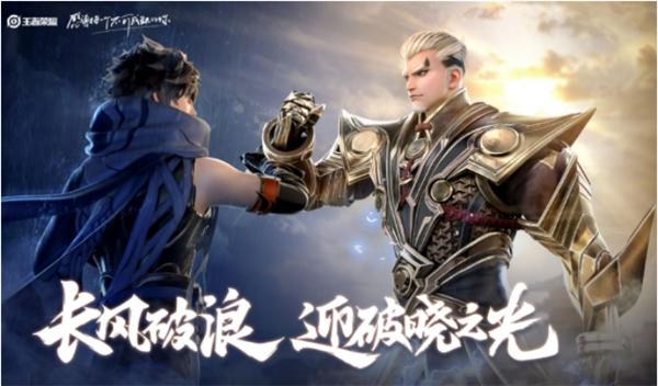 王者荣耀破晓至万物生长安版本 新峡谷浓浓中国风来袭