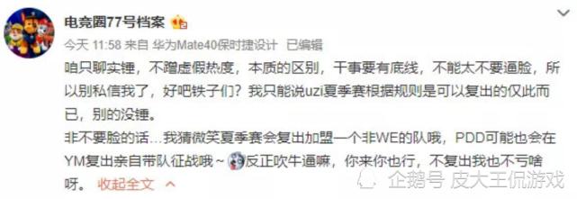 英雄联盟UZI复出消息是谣言 RNG工作人员出面