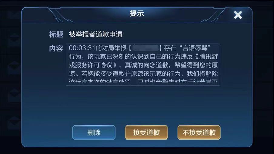 王者荣耀新赛季新气象 正式服更新全新的举报机制上线
