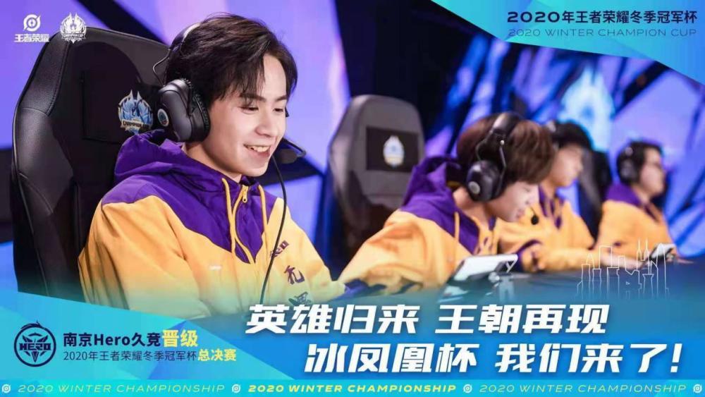 王者荣耀冬季冠军杯 南京Hero终将与秋季赛冠军DYG正面对决