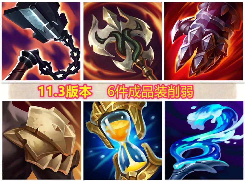 英雄联盟11.3版本更新哪些内容   英雄联盟11.3版本更新介绍