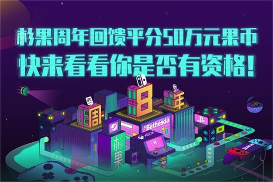 杉果周年庆最终日 不到50元可入手的30+款游戏推荐