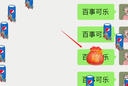 微信发百事可乐红包怎么领?微信百事红包雨文字口令代码领取方法