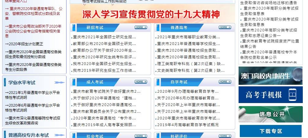 2021重庆市普通高中学业水平考试报名系统网址入口
