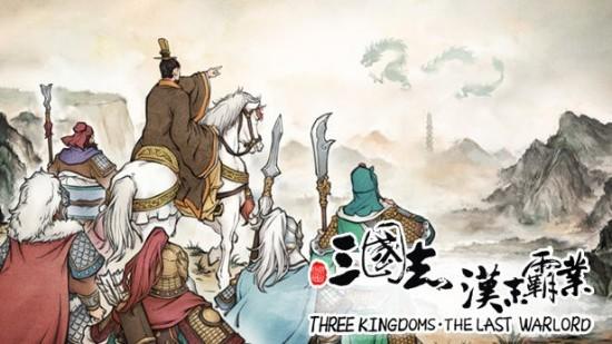 """《三国志汉末霸业》正式版发售 新DLC""""龙腾虎啸""""限时免费领"""