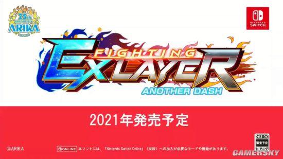 《格斗领域EX》新作公布宣传片 2021年登陆Switch