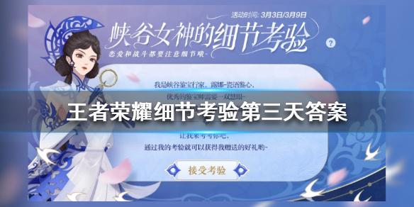 王者荣耀峡谷女神的细节考验答案第三天 3.5峡谷女神考验答案
