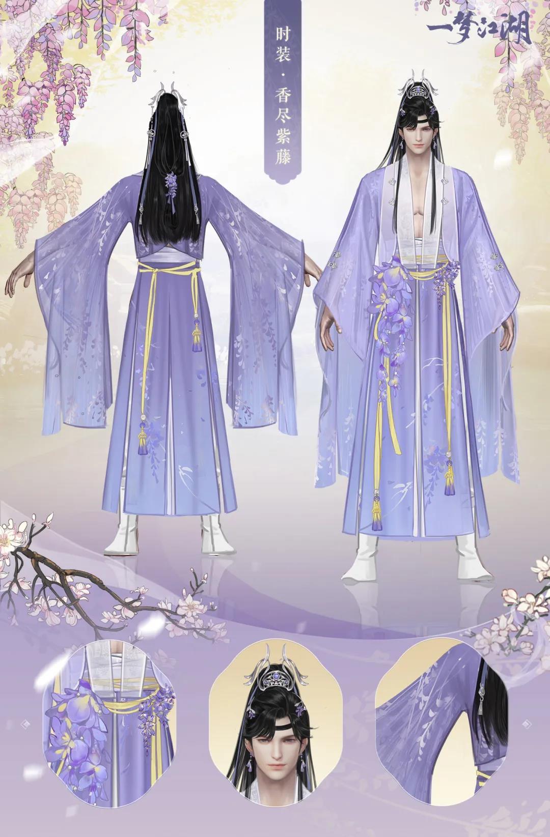 一梦江湖乌鸦时装怎么样?香尽紫藤时装怎么获得?