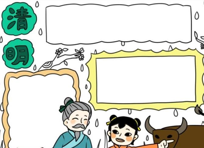 清明节手抄报简单又漂亮  2021小学生清明节手抄报