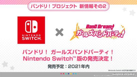 《BanG Dream!少女乐团派对》确定NS版 将于今年发售