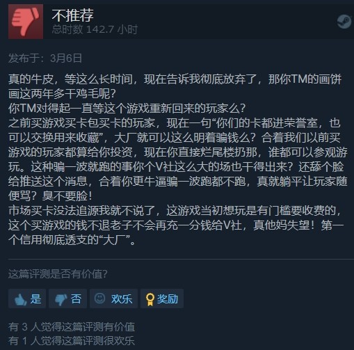 A牌向所有人免费开放 Steam差评数也明显增加