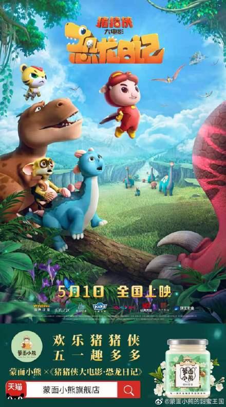 猪猪侠大电影恐龙日记免费观看 猪猪侠大电影恐龙日记超清在线看免费