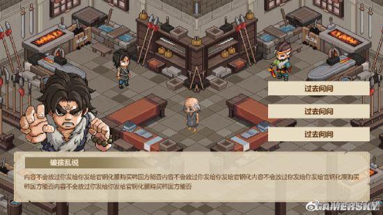 半瓶神仙醋《金庸2、3》精神续作立项 单机武侠RPG