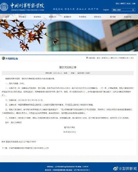 中国刑警学院竞售54只淘汰受训犬 公开竞价不得转卖或转让