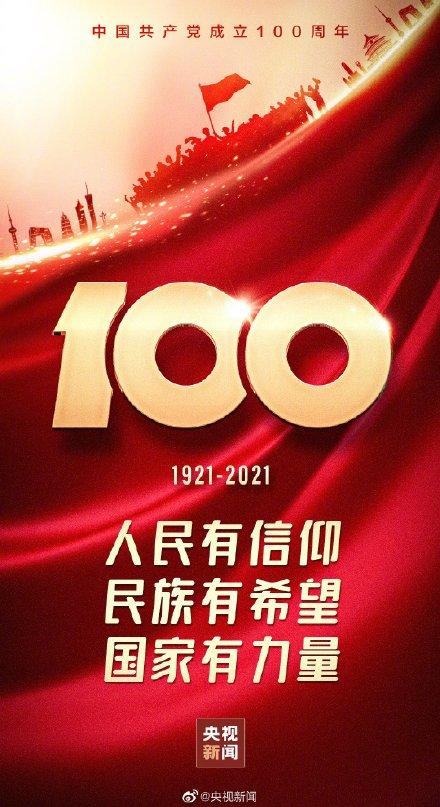 中国共产党成立100周年 建党100周年庆祝大会直播在线看回放