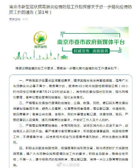 南京疫情4地调为中风险 南京倡导非必要不离宁