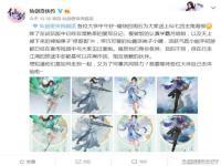 《仙剑7》晒出四主角纯享版海报 月姐姐美若天仙