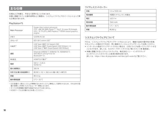 曝索尼将推出PS5数字改良版:较原版更轻 性能无差异