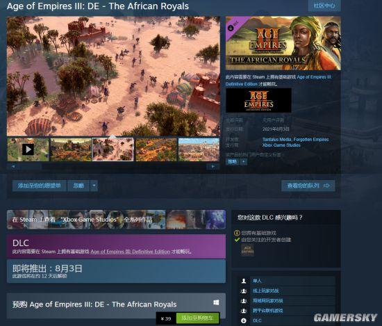 《帝国时代3决定版》非洲DLC开启预购 39元8.3发售